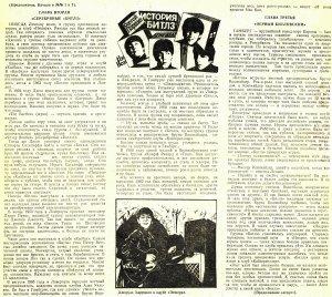 газета Комсомольское племя (Оренбург), №6, 06.02.1988