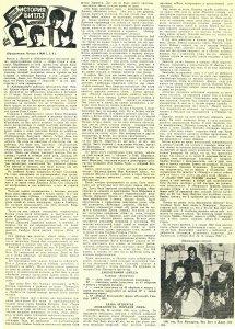 газета Комсомольское племя (Оренбург), №10, 05.03.1988