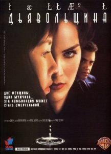Американский ремейк 1996г., перекроили сценарий как всегда  на VHS