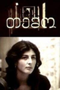Х/ф  Тэмо  ( Режиссёр : Леван Закарейшвили. СССР, 1987 )