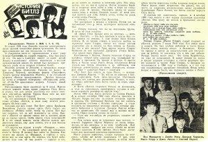 газета Комсомольское племя (Оренбург), №15, 09.04.1988