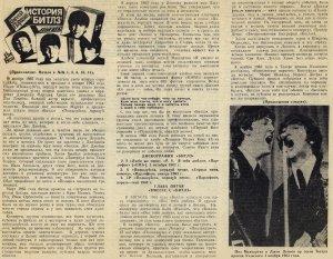 газета Комсомольское племя (Оренбург), №21, 21.05.1988