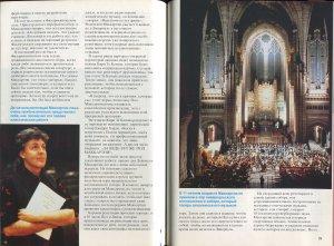 Журнал Англия 2/1992 (122)   Классовый акт (стр. 70-75)