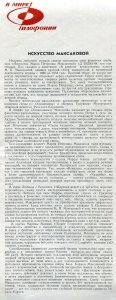 Журнал Музыкальная жизнь № 14 (376), июль 1973 г.