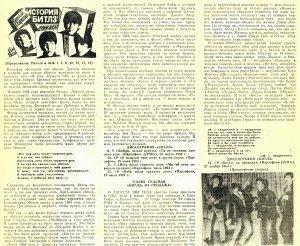 газета Комсомольское племя (Оренбург), №29, 16.07.1988