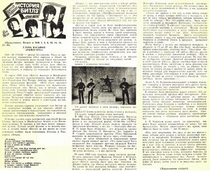 газета Комсомольское племя (Оренбург), №33, 13.08.1988