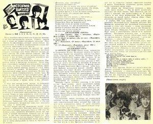 газета Комсомольское племя (Оренбург), №37, 10.09.1988