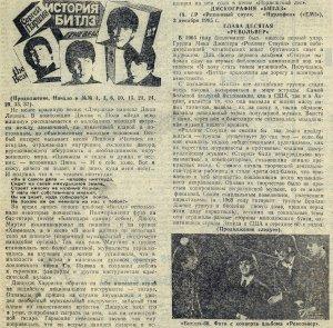 газета Комсомольское племя (Оренбург), №46, 12.11.1988