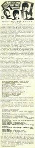 газета Комсомольское племя (Оренбург), №49, 03.12.1988