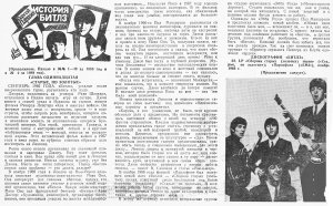 газета Комсомольское племя (Оренбург), №6, 11.02.1989