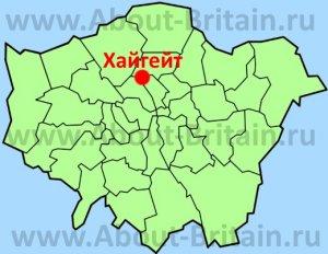 Располагается Хайгейт в северной части города и буквально утопает в зелени. Район находится преимущественно на холмах, с которых открывается просто великолепнейший вид на Лондон. Население его составляют люди, в основном влиятельные и знаменитые, бизнесмены, олигархи, и члены королевских династий.