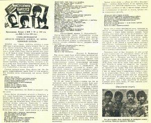 газета Комсомольское племя (Оренбург), №10, 11.03.1989