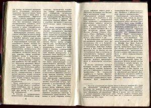 И.А. Куликова - Музыкальная молодёжная эстрада США и стран Запада (Издательство Знание, Москва, 1978)