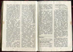Стр. 40 - Битлз