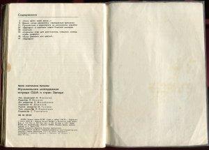 Нумерация страниц заканчивается на 46, после этого идёт страница с текстом без номера (47), Содержание и техническая информация (стр. 48) (без номера)