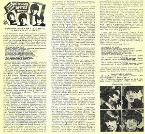 газета Комсомольское племя (Оренбург), №19, 13.05.1989