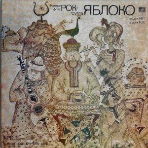 Группа Яблоко, 1980