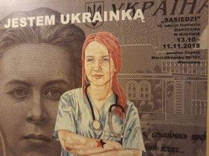 Плакат к выставке «Соседи»с надписью «Я украинка»
