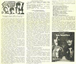 газета Комсомольское племя (Оренбург), №27, 08.07.1989