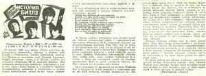 газета Комсомольское племя (Оренбург), №36, 09.09.1989