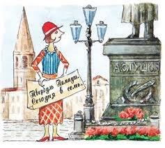 Мы встретились у памятника Пушкину. Выбор русских мест для встречи ограничен, если не у Пушкина - значит, нигде.