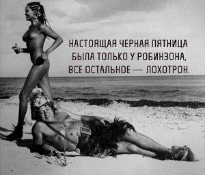2Бри:  >Black Friday - название американское, а скидки русские.