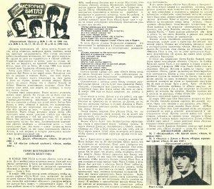 газета Комсомольское племя (Оренбург), №41, 14.10.1989