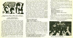 газета Комсомольское племя (Оренбург), №45, 11.11.1989