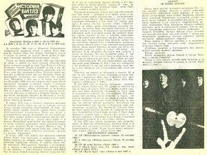 газета Комсомольское племя (Оренбург), №49, 16.12.1989