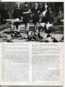 Журнал Югославия, декабрь 1967 г.
