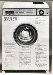 Журнал Югославия, декабрь 1967 г.   Реклама на страницах журнала