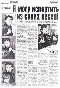 КП 2004.10.25,с.26-27 (СПб)