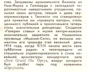 * http://beatlespress.com.ua/1976/1976-01_rovesnik2.html