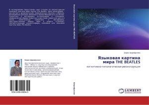 Научная монография. — Lambert Academic Publishing, Germany, 2014. — 213 с.