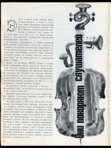 Журнал Югославия, январь 1970