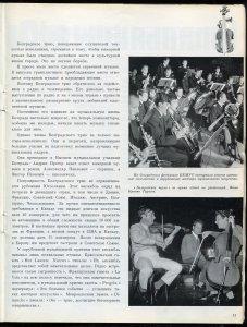 Журнал Югославия, январь 1970  Они покоряют слушателей, стр. 32-33    Стр. 33