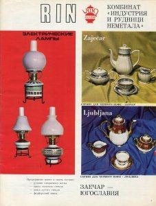 Журнал Югославия, январь 1970  Реклама на страницах журнала