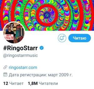 Ринго в твиттере  https://twitter.com/ringostarrmusic