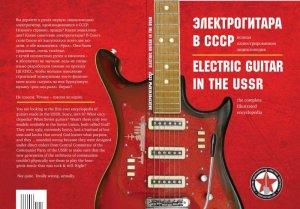 Коллекционное лимитированное издание: первая в истории человечества книга о таком уникальном явлении, как электрогитары, выпускавшиеся предприятиями Советского Союза.