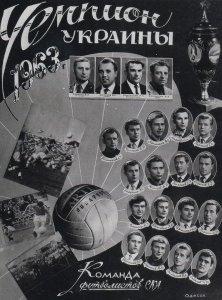 СКА Одесса - Чемпион Украины по футболу 1963 года.