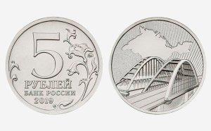 ЦБ выпустил монету с изображением Крымского моста