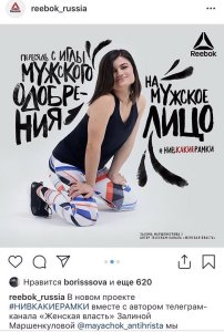 Суд отклонил первый в России иск (к Reebok) о защите оскорбленного, униженного муЖского достоинства