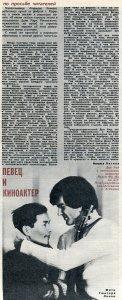 Журнал Советский экран № 5, март 1972