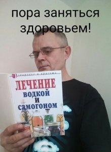ЗОЖ-это вообще пи@..ёж! (с).  Шнуров С.В.