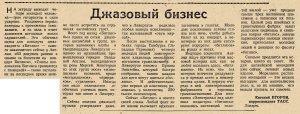 Статьи и фото The Beatles в советской прессе 1960-70-х годов