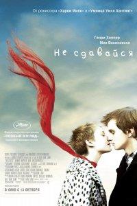 Фильм Restless  (2011)  режиссёр Gus Van Sant (Гас Ван Сент)