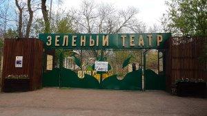 Зелёный Театр