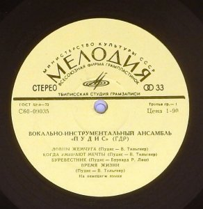 В далёком 1977 году наша Мелодия вдруг выпустила сборник группы Puhdys из ГДР. Только спустя много лет, послушав-переслушав Пудис вдоль и поперёк, вдруг поймал себя на мысли, что сборник просто отличный, из раннего - ни добавить, ни прибавить. Составлял знаток и ценитель, но вроде как пару лет назади в Германии вышел CD такой.