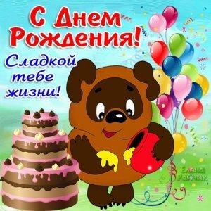 Поздравим Коноплёва Сергея!