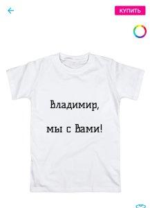 Владимир, мы с Вами!